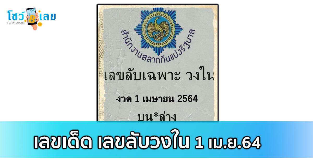 เลขเด็ดวงใน เลขลับเฉพาะวงใน ทีเด็ดเลขดัง เลขปัง 1 เม.ย. 64