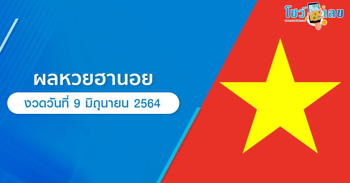 ผลหวยฮานอย 9 มิ.ย. 64 อัปเดตล่าสุด ผลหวยเวียดนามวันนี้